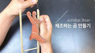 체조하는 곰 만들기 [ 유아미술 / 아동미술 / 초등미…