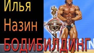 Бодибилдинг Илья Назин