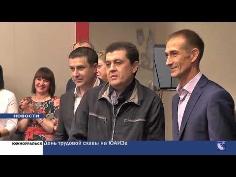 Южноуральск. Городские новости за 2 августа 2019г.