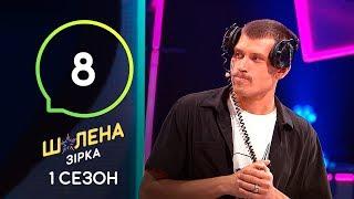 Шалена зірка. Сезон 1 – Выпуск 8 – 24.10.2019