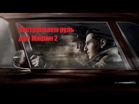 Мафия 2/Mafia 2: Настраиваем руль для Мафия 2