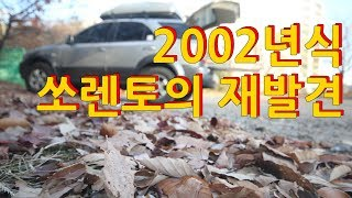 78 2002년식 #쏘렌토캠핑카 차박용 캠퍼 #오마이캠…