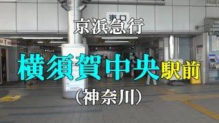 京浜急行 横須賀中央駅前(神奈川)