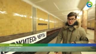 Выжить в метро