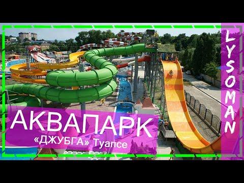 Туапсе Аквапарк ДЖУБГА. #4 ВАЙД СЛАЙД. Аттракционы водные горки и отдых на море. Аквапарки в России