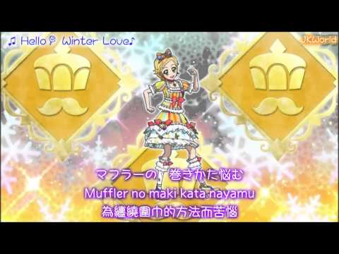 【HD】Aikatsu! - Hello! Winter Love♪ lyrics【中字】