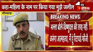 Bhilwara में पूर्व कोतवाल का Audio Viral, कहा- 'विष्णुदत्त की तरह नहीं करूँगा आत्महत्या'