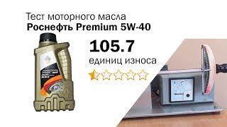Скачать Маслотест 26 Роснефть Premium 5W 40 тест масла