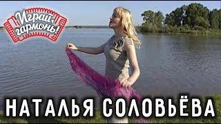 Играй, гармонь! | Наталья Соловьёва | Я снова здесь, в семье родной......