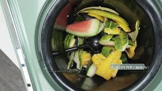 에코체 음식물처리기 하우투