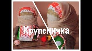 Крупеничка мастер-класс. Русская народная кукла ручной работы из ткани