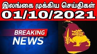 இலங்கை முக்கிய செய்திகள் 01/10/2021 - Jaffna Tamil News | Sri Lanka News Tamil