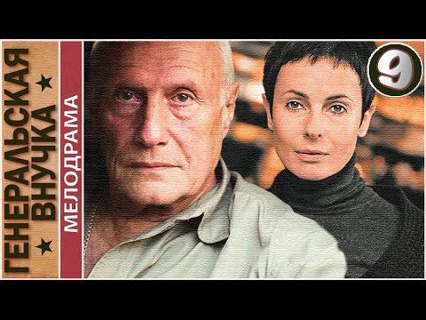 Генеральская внучка (2009). 9 серия. Мелодрама, детектив. 📽