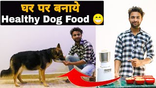 Best Home made food for your Dog   डॉग के लिए खाना घर पर तयार करें