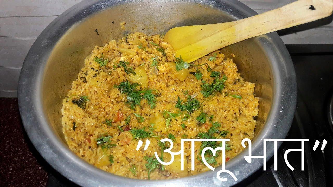 """आलू भात""   Aloo Bhath   Potato Rice   Masala Rice   By -- Sujata"