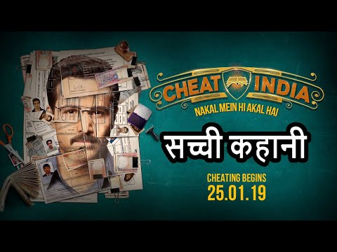 Cheat India  | Emraan Hashmi | Soumik Sen | | सच्ची कहानी