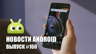 Новости Android #160: OnePlus 6 и смартфоны на Android Go