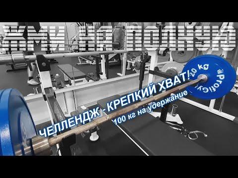 ЧЕЛЛЕНДЖ - КРЕПКИЙ ХВАТ!