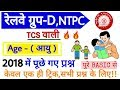 TCS वाली Age (आयु ) Questions Trick/RRB GROUP-D/ NTPC EXAM 2019