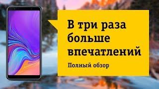 samsung Galaxy A7 (2018) - Обзор. Селфи камера 24Мп
