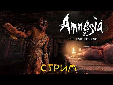 ХОРРОР НА НОЧЬ. ПРИЗРАК ПРОШЛОГО - Amnesia: The Dark Descent (стрим)