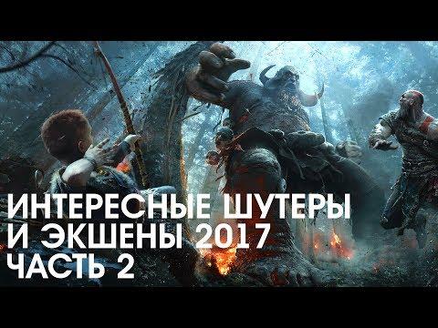 Лучшие шутеры и экшены 2017 на ПК, PS4, Xbox One - Часть 2