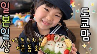 일본 브이로그  모모의 #이빨 도시락 | 일본유치원 운…