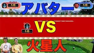 【みんゴル】◯◯を賭けた壮絶な戦いで悲劇連発!