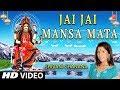 Jai Jai Mansa Mata I Mansa Devi Aarti I SHIVANI CHANANA I Full HD Song I