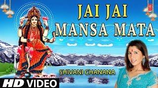 Jai Jai Mansa Mata I Mansa Devi Aarti I SHIVANI CHANANA I Full HD Video Song I thumbnail