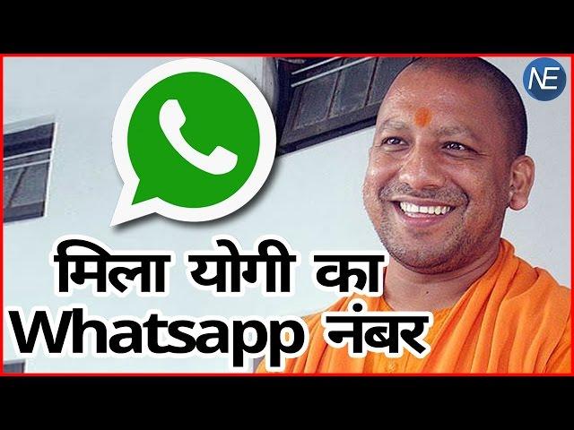 ???? Yogi Adityanath ?? Whatsapp Number ???? ????? ????? ?? ??? ????? ??????
