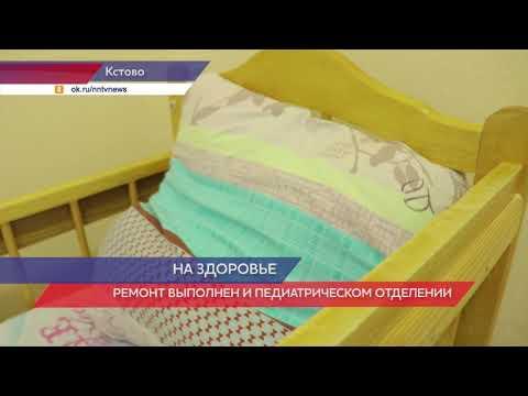 После капитального ремонта открылась ЦРБ в городе Кстово