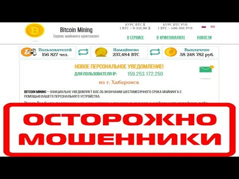 Bitcoin Mining сервис майнинга криптовалют выплатит 0,3 биткоина? Честный отзыв