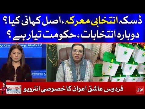 Firdous Ashiq Awan Latest Interview with Fiza Akbar Khan