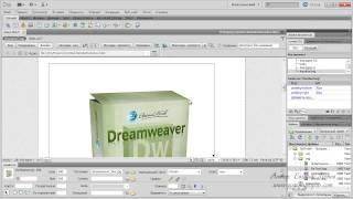 Добавляем текст и картинкки на веб-страницу в Adobe Dreamweaver