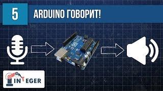 """""""Ардуино говорит!"""" или создание автоинформатора для Arduino. Озвучивание команд - Центр РАЗУМ Омск"""