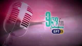 9.58Fm - To Πολιτιστικό Ραδιόφωνο της ΕΡΤ3