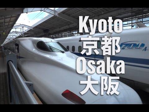 Shinkansen Kyoto Station – Shin-Osaka |  新幹線 京都 大阪