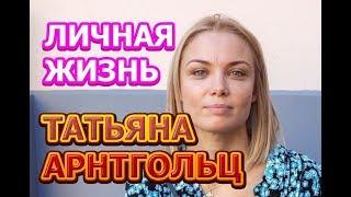 Татьяна Арнтгольц - биография, личная жизнь, муж, дети. Актриса сериала 25-й час