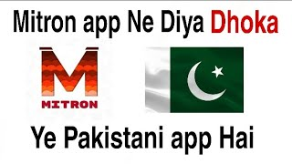 Mitron Pakistan ki app Hai || Don't be fool ||