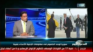 سوريا توحد الخصوم فى مفاوضات الإخوة الأعداء بفيينا #نشرة_المصرى_اليوم
