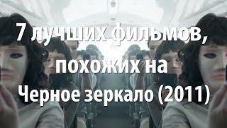 7 лучших фильмов, похожих на Черное зеркало (2011)