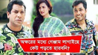 অক্ষরের মধ্যে গেঞ্জাম লাগাইছে, কেউ পড়তে হারবনি? | Funny Moment - EP 64 | Boishakhi TV Comedy