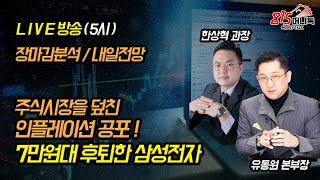 (Live) 주식시장을 덮친 인플레이션 공포! , 7만원대 후퇴한 삼성전자  ( 한상혁 과장 , 유동원 본부장) (방송시작 오후 5시)