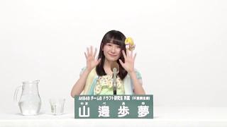 AKB48 49thシングル 選抜総選挙 アピールコメント AKB48 チームB ドラフ...