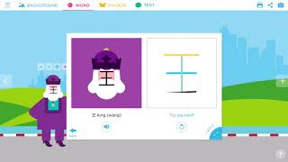 Chineasy Story Builder | Tutorial thumbnail