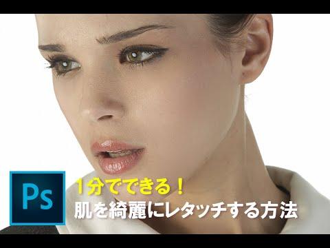 【PhotoShop入門】1分でできる!肌を綺麗にレタッチする方法