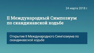 II Международный симпозиум по скандинавской ходьбе. 24.03.18 Вступительное слово.