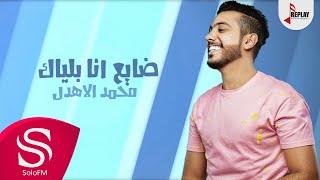 ضايع انا بلياك - محمد الأهدل ( حصرياً ) 2018