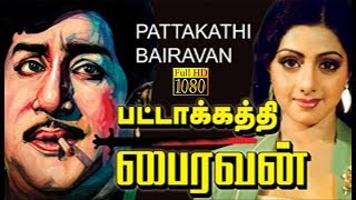 Pattakathi Bairavan | Sivaji,Sridevi,Jayasudha | Super Hit Tamil Movie HD